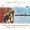 Николай Копылов - Письмо матери