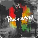 AntiJaw - Растаман