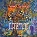 Андрей Оршуляк - Неужели так же вечно