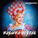 Марина Король - Из за горочки
