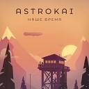 AstroKai - Заветные мечты