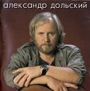 Александр Дольский - На Расстанной