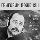 Григорий Поженян - Синева