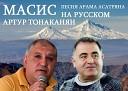 АРТУР ТОНАКАНЯН - МАСИС НА РУССКОМ песня Арама Асатряна