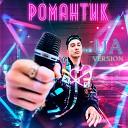 SAMVEL - Романтик Ukranian Version