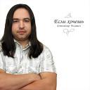 Александр Янцевич - Хава Нагила