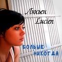 Люсьен Lucien - Больше никогда