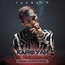 Ганвест - Кайфули Ramirez Safiter Remix