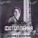 Тима Белорусских - Фотопленка Lavrushkin Safiter Remix