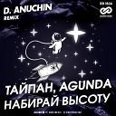 Тайпан Agunda - Набирай высоту D Anuchin Radio Edit