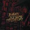 panopticum - В книге все было по другому