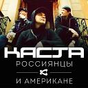 Каста - Россиянцы и американе