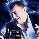 Сергей Матвеев - Гроза