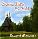 Slava Bogu za vsje