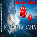 Alex Neo - Моя Волна Cover Pet Shop Boys In The Night