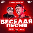 Егор Крид Morgenshtern - Веселая Песня Arteez x Vex Myers Radio Edit
