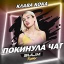 Клава Кока - Покинула Чат Sulim Radio Remix