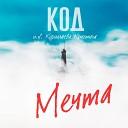 КОД feat Корнилаева Кристина - Мечта