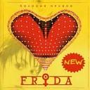 Фрида и Полиция Нравов - Предчувствие любви