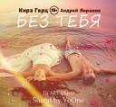 А.Лиранов & Кира Герц - Без Тебя