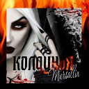 Mursallin - Колдунья