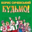 Борис Сичевський - Розкололася верба