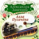Песни Александра Зацепина