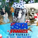 5sta Family - Так бывает (DJ Buzzy NEW YEAR MIX)