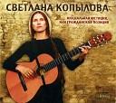 Светлана Копылова - Что нас ждет
