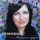 Демидыч - Я скучаю по тебе