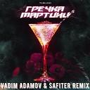 T killah - Гречка мартини Vadim Adamov Safiter Remix Radio Edit