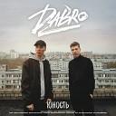 Dabro - Юность премьера песни 2020 Звук поставим на всю