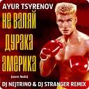 Ayur Tsyrenov DJ Nejtrino DJ Stranger - Не валяй дурака Америка Любэ Cover