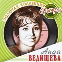 Аида Ведищева - Колдунья
