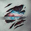 Rick Storm - Под кожей