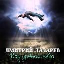 Дмитрий Лазарев - Я знаю теперь