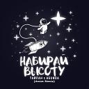 Тайпан Agunda Amice - Набирай высоту