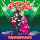 Тетяна Чирик - День народження