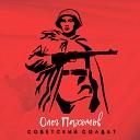 Не отпускай меня - Советский солдат