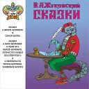 В.А. Жуковский. Сказки (Музыка и сказки для детей)