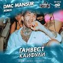 Ганвест - Кайфули DMC Mansur Radio Edit