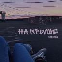 Rosnake - На крыше