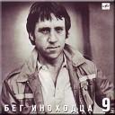 Владимир Высоцкий - О переселении душ