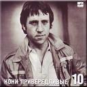 Владимир Высоцкий - Мишка Шифман