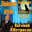 Евгений Петросян - Родные Мои