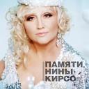 Фристайл feat Нина Кирсо - Белая бере за