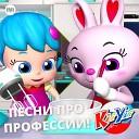 KiiYii на Русском - С днем рождения