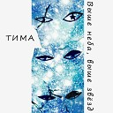 Тима - Выше неба выше звезд