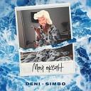Deni feat Simbo - Мой океан