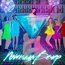 Митя Фомин DJ Groove - ПятницаВечер Party Mix